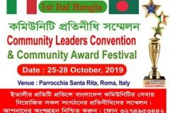 italbangla.net-comminity-leaders-convention-community-award-festival