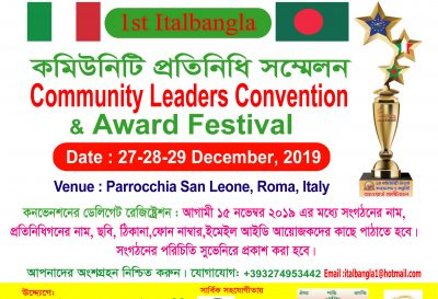 comminity leaders convention & community award festival